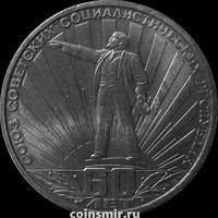 1 рубль 1982 СССР.  60 лет образования СССР.