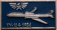 Значок ТУ-104 1956. Аэрофлот.