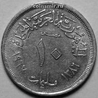 10 милльем 1967  Египет.