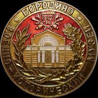 Значок Бородино 1812. Военно-исторический музей.