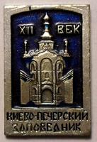 Значок Киево-Печерский заповедник XII век.