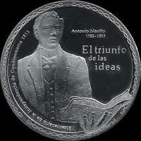 5000 песо 2017 Колумбия. Свободное Государство Кундинамарка. Антонио Нариньо.