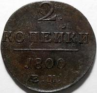 2 копейки 1800 ЕМ Россия. Павел I. (4)