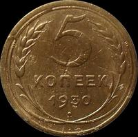 5 копеек 1930 СССР. (5)