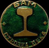Значок БАМ-стройка века.
