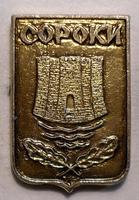 Значок Сороки.