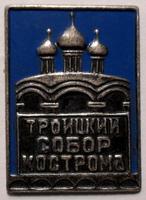 Значок Троицкий собор. Кострома.