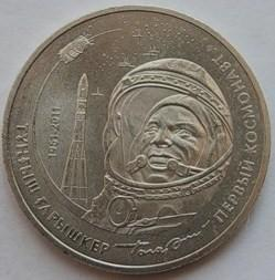 50 тенге 2011 Казахстан. Гагарин.