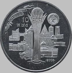 50 тенге 2008 Казахстан. 10-летие Астаны.