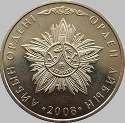 50 тенге 2008 Казахстан. Орден Айбын.