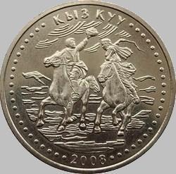 50 тенге 2008 Казахстан. Кыз Куу (Догони девушку).