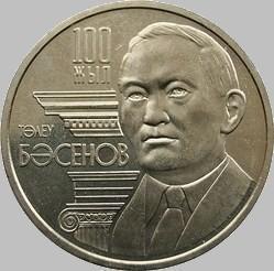50 тенге 2009 Казахстан. Басенов.