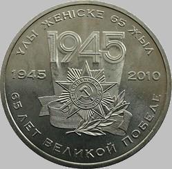 50 тенге 2010 Казахстан. 65 лет победы в ВОВ.