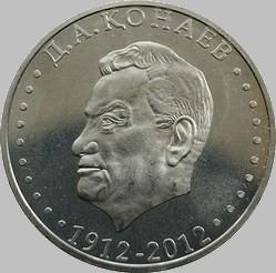 50 тенге 2012 Казахстан. 100-летие со дня рождения Д.А. Кунаева.