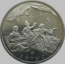 50 тенге 2011 Казахстан. Айтыс.