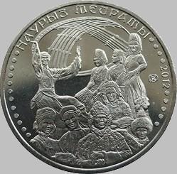 50 тенге 2012 Казахстан. Наурыз.