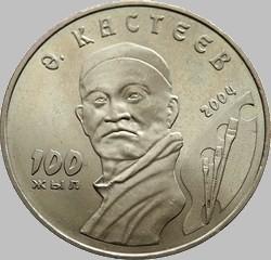 50 тенге 2004 Казахстан. 100 лет со дня рождения А.Кастеева.