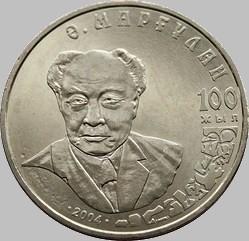 50 тенге 2004 Казахстан. 100 лет со дня рождения А.Маргулана.