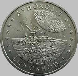 50 тенге 2010 Казахстан. Луноход.