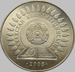 50 тенге 2005 Казахстан. 10 лет Конституции Казахстана.