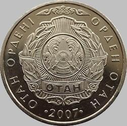 50 тенге 2007 Казахстан. Орден Отан.