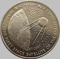 50 тенге 2007 Казахстан. Первый искусственный спутник.