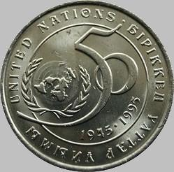 20 тенге 1995 Казахстан. 50 лет ООН. UNC.