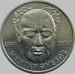 20 тенге 1997 Казахстан. 100-летие Мухтара Ауэзова.