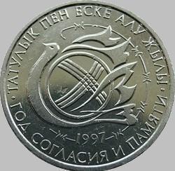 20 тенге 1997 Казахстан. Памяти жертвам политических репрессий.