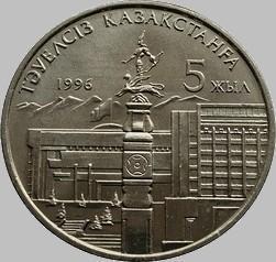 20 тенге 1996 Казахстан. 5 лет независимости Казахстана. С двумя руками.