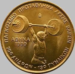 100 драхм 1999 Греция. Чемпионат мира по тяжелой атлетике.
