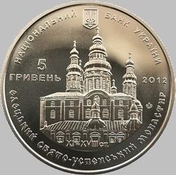 5 гривен 2012 Украина. Елецкий Свято - Успенский монастырь.