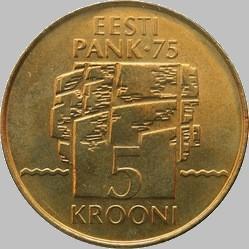 5 крон 1994 Эстония. 75 лет банку.