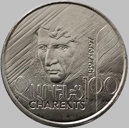 100 драм 1997 Армения. Егише Чаренц.