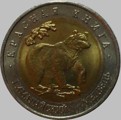 50 рублей 1993 ЛМД Россия. Гималайский медведь.Красная книга.