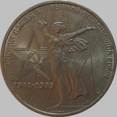 1 рубль 1975 СССР. 30 лет победы в ВОВ.