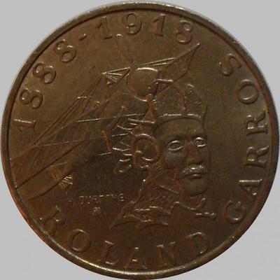 10 франков 1988 Франция. Ролан Гаррос.