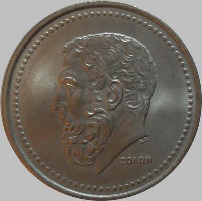 50 драхм 1982 Греция. Солон.