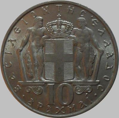 10 драхм 1968 Греция.