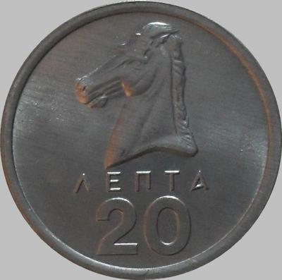 20 лепт 1976 Греция.