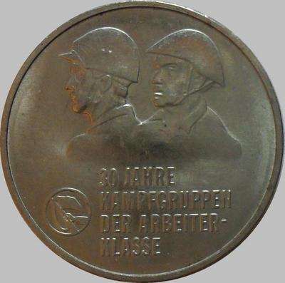 10 марок 1983 ГДР. 30 лет рабочей милиции.