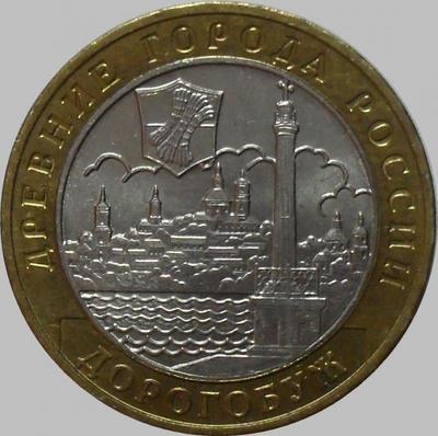 10 рублей 2003 ММД Россия. Дорогобуж.