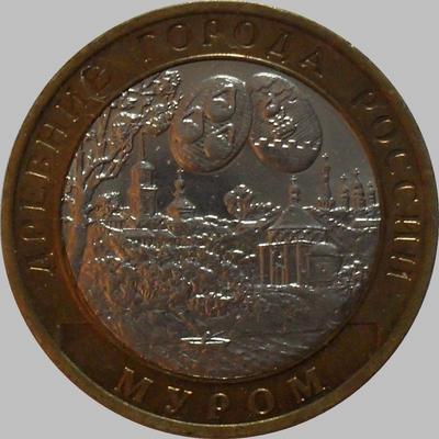 10 рублей 2003 CПМД Россия. Муром.