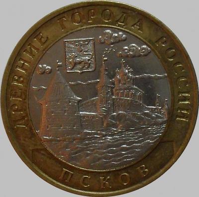 10 рублей 2003 СПМД Россия. Псков.