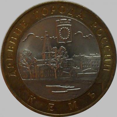 10 рублей 2004 СПМД Россия.  Кемь.