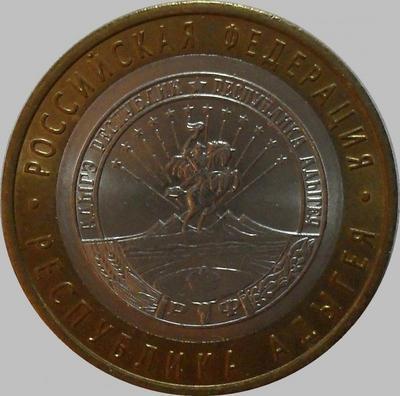 10 рублей 2009 СПМД Россия. Республика Адыгея.