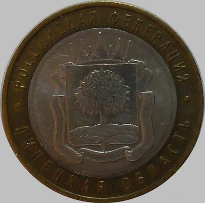10 рублей 2007 ММД Россия. Липецкая область.