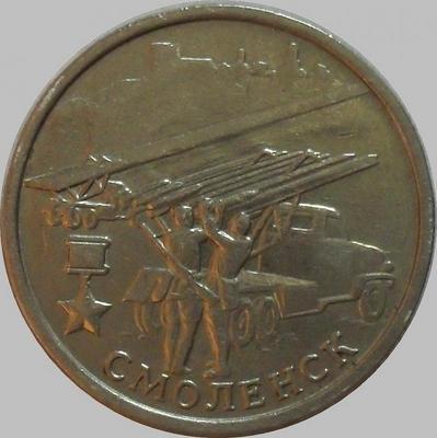 2 рубля 2000 ММД Россия. Смоленск.
