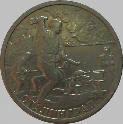 2 рубля 2000 СПМД Россия. Сталинград.