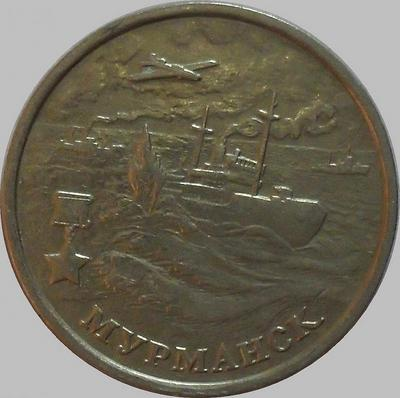 2 рубля 2000 ММД Россия. Мурманск.